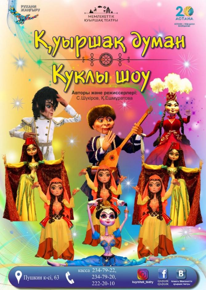 """Шоу-концерт """"Куклы шоу"""""""