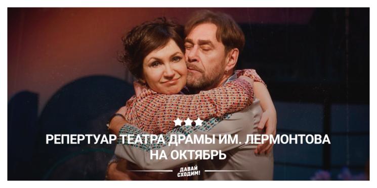 Репертуар театра Лермонтова на октябрь