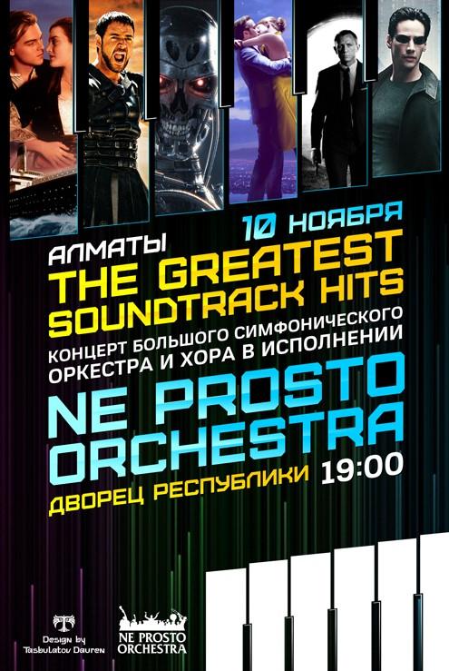Концерт Ne Prosto Orchestra