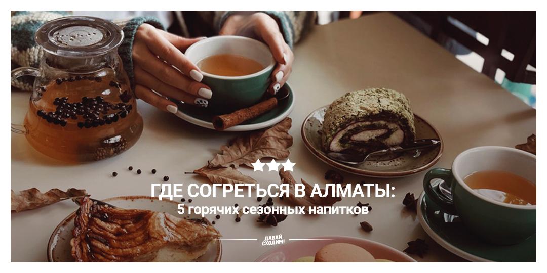 Где согреться в Алматы: 5 горячих сезонных напитков
