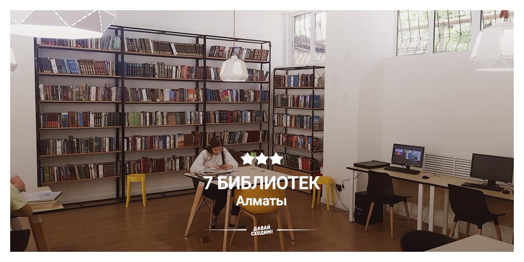 Библиотеки Алматы