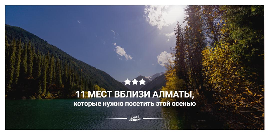 11 мест вблизи алматы