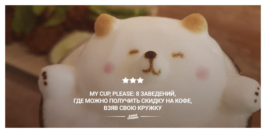 «My cup, please»: 8 заведений, где можно получить скидку на кофе, взяв свою кружку