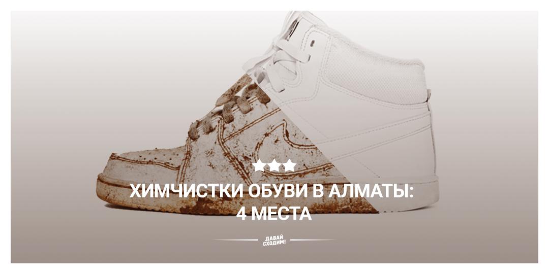 Химчистки обуви в Алматы: 4 места