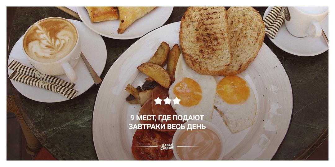 9 мест, где подают завтраки весь день