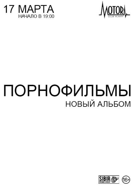 """Выступление группы """"Порнофильмы"""""""