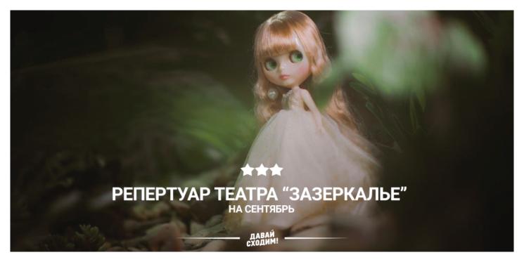 """Репертуар театра """"Зазеркалье"""" на сентябрь"""