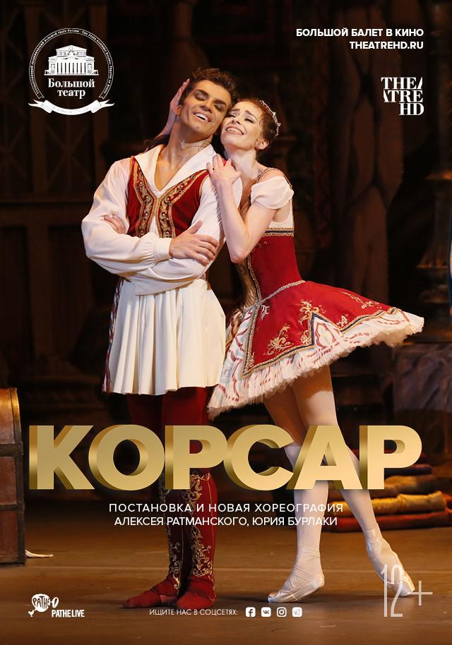 Показ балета «Корсар»