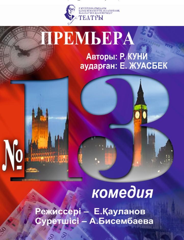 """Спектакль """"Комедия №13"""""""