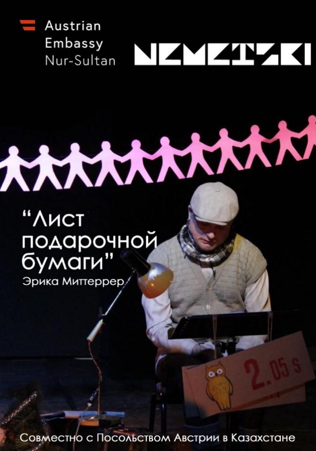 """Спектакль """"Лист подарочной бумаги"""""""