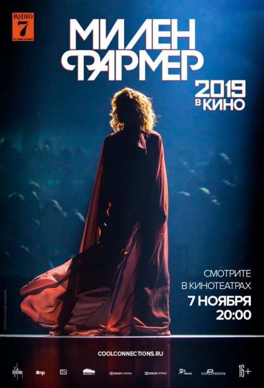 "Показ фильма ""Милен Фармер 2019 - в кино"""