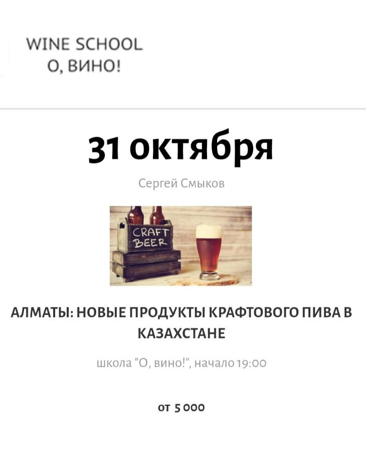 Мастер - класс «Крафтовое пиво. Новинки в Казахстане»