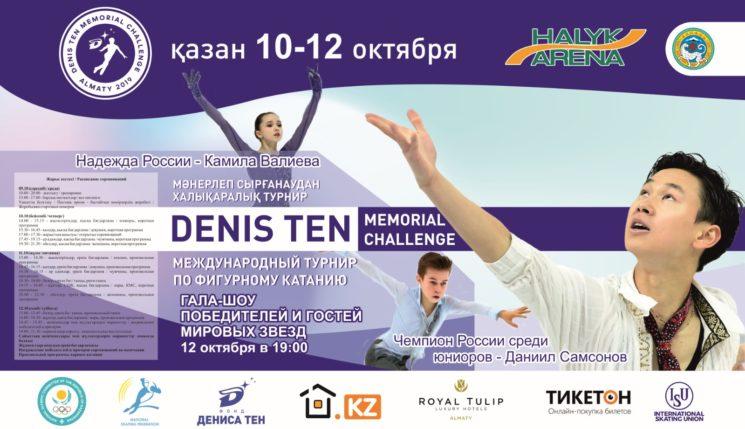 Международный турнир по фигурному катанию «Мемориал Дениса Тен»