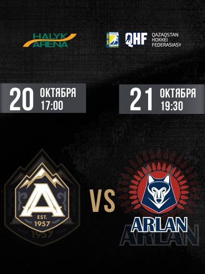 Хоккей: «Алматы» - «Арлан»