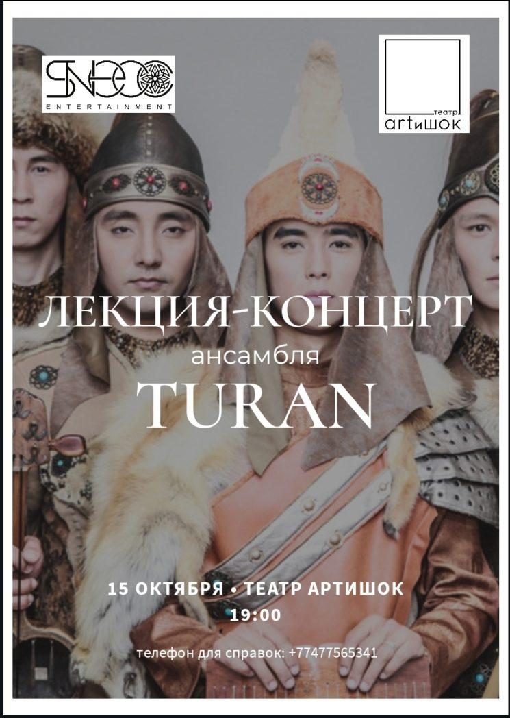 Концерт фольклорно-этнографического ансамбля «Туран»