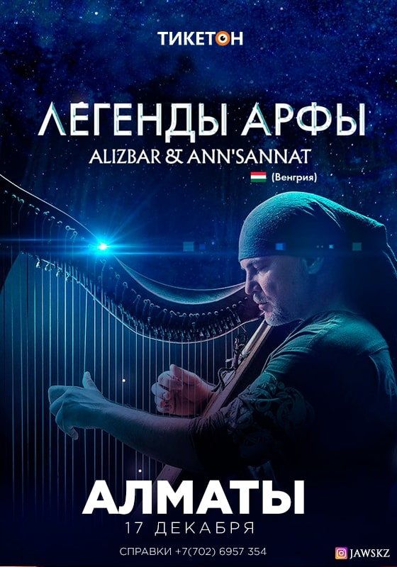 """Концерт """"Легенды арфы"""""""