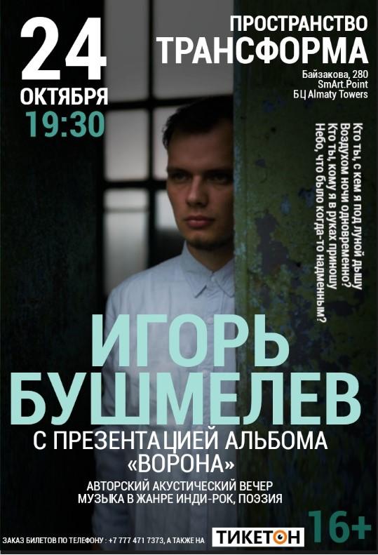 Игорь Бушмелев с презентацией альбома «Ворона»