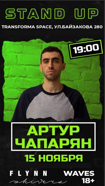 Стендап Артура Чапаряна