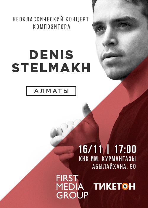 Концерт Дениса Стельмаха