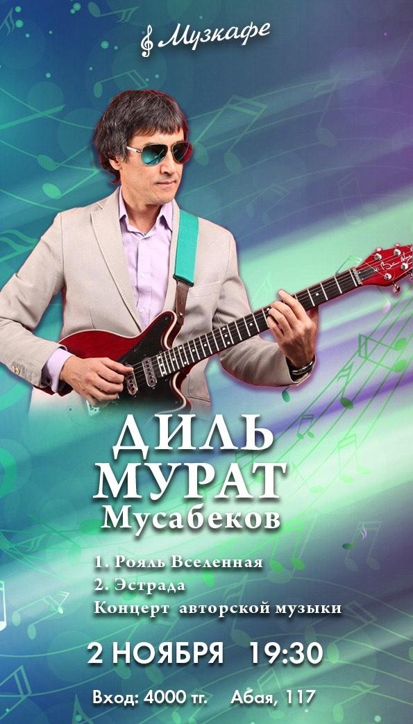 Выступление Дильмурата Мусабекова