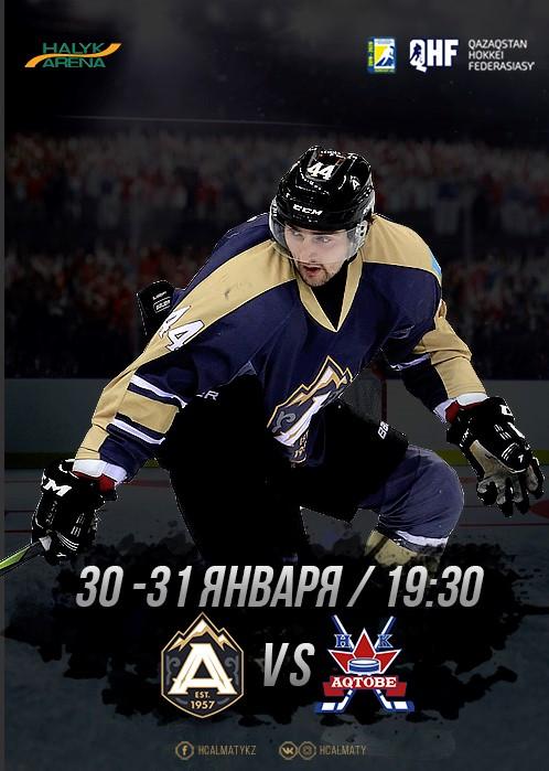 Хоккей: «Алматы» - «Актобе»