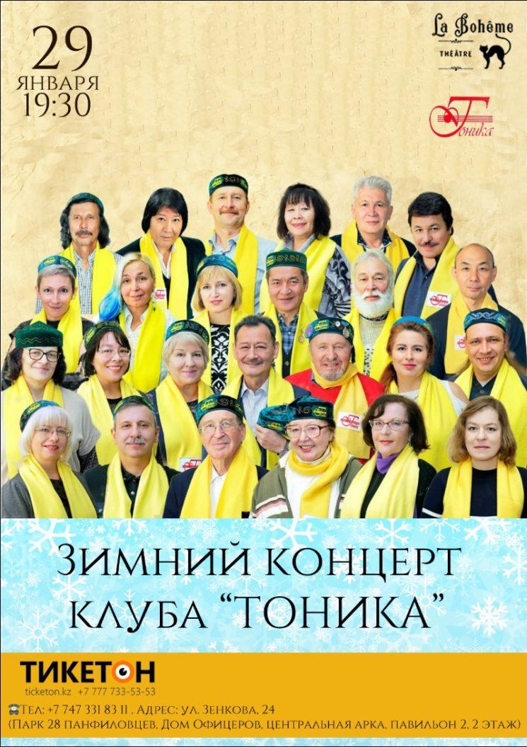 "Зимний концерт клуба авторской песни ""Тоника"""