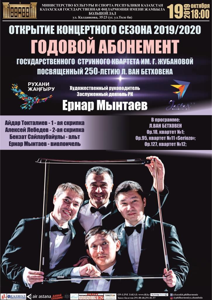 Концерт струнного квартета им. Г. Жубановой