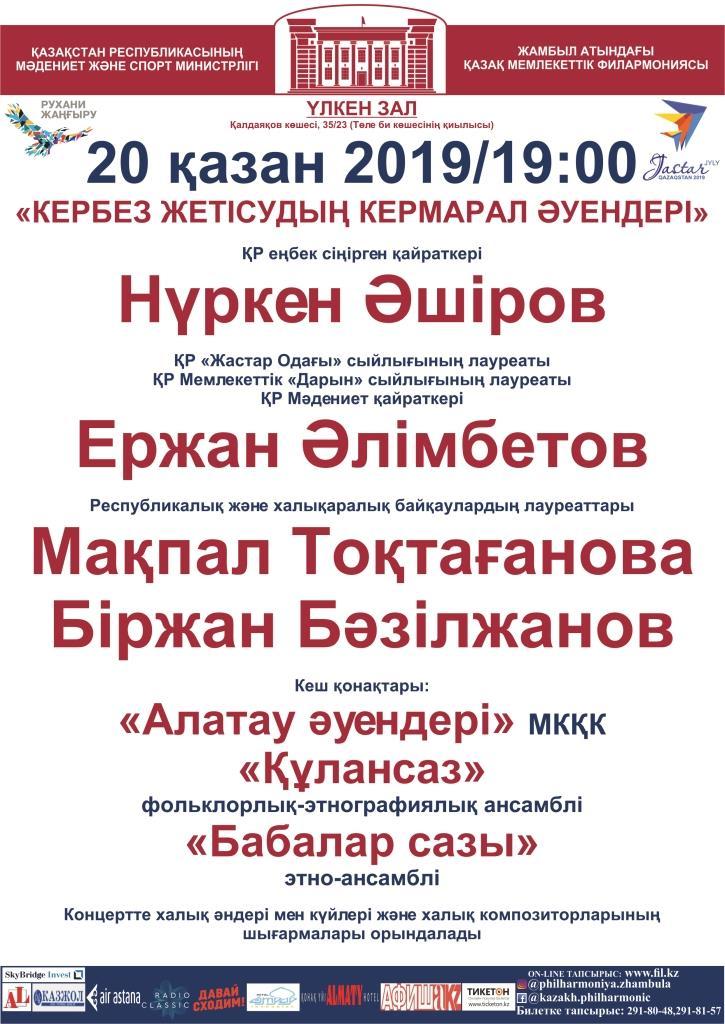 """Концерт """"Кербез Жетісудың кермарал әуендері"""""""