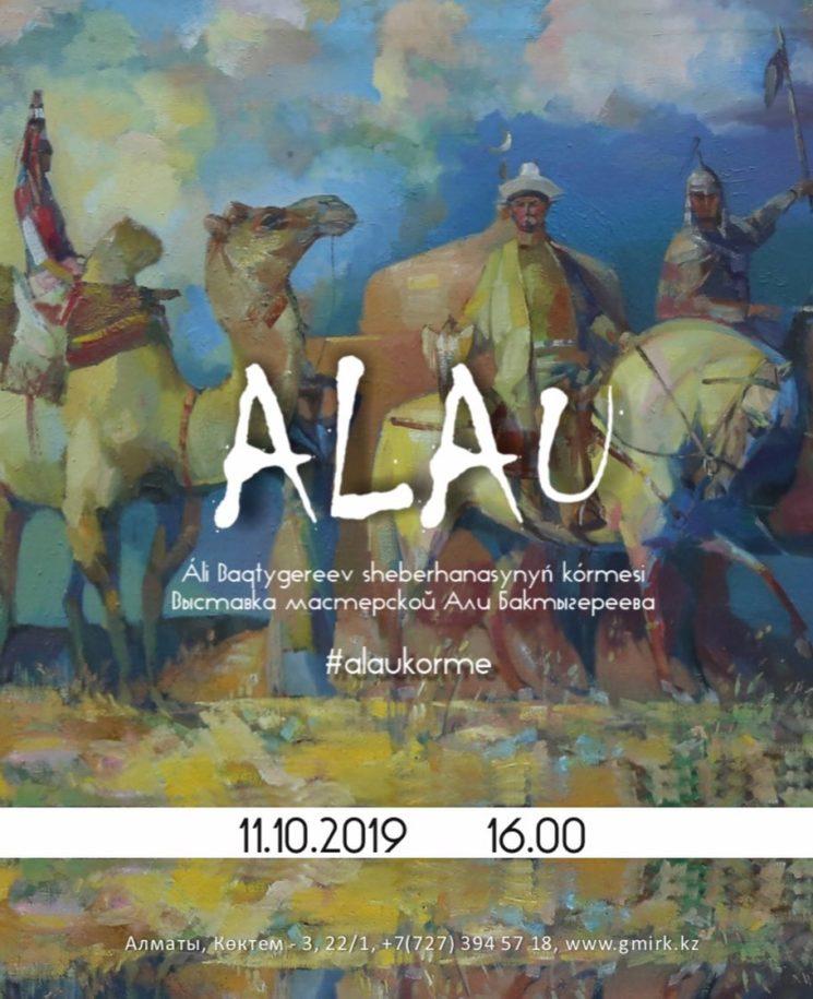 Выставка мастерской Али Бактыгереева