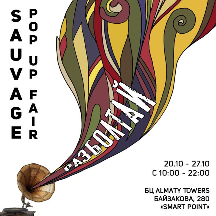 Ярмарка Sauvage Pop Up Fair