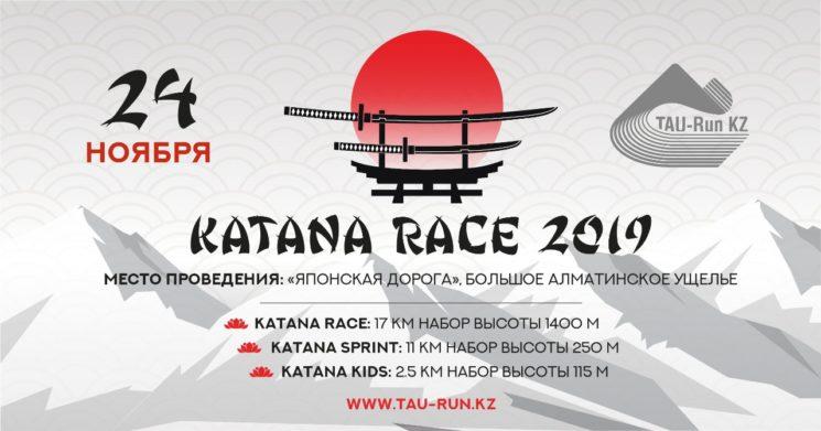 """Соревнование """"Katana Race 2019"""""""