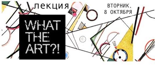 Лекция: What the art?!