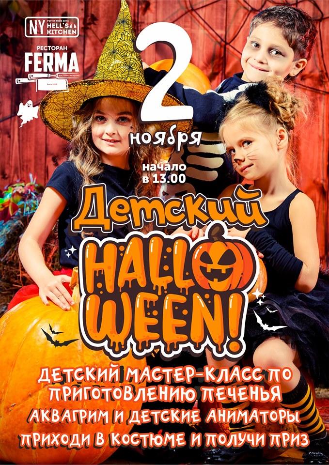 Детский Хэллоуин в NY Hell's Kitchen