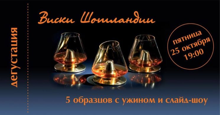 Дегустация шотландских виски