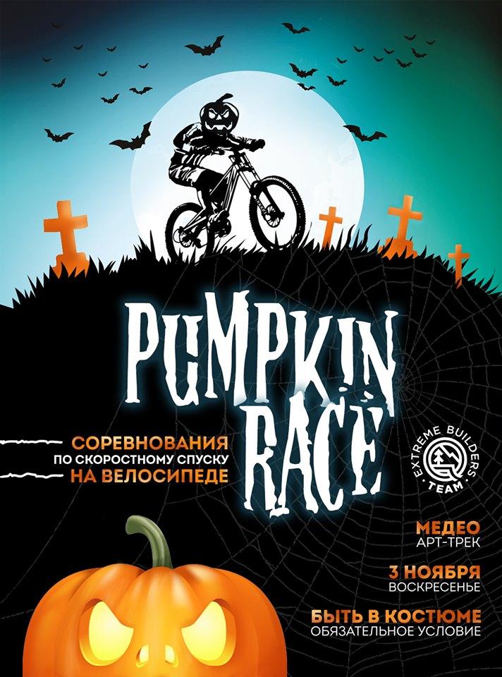 Соревнование Pumpkin Race 2019