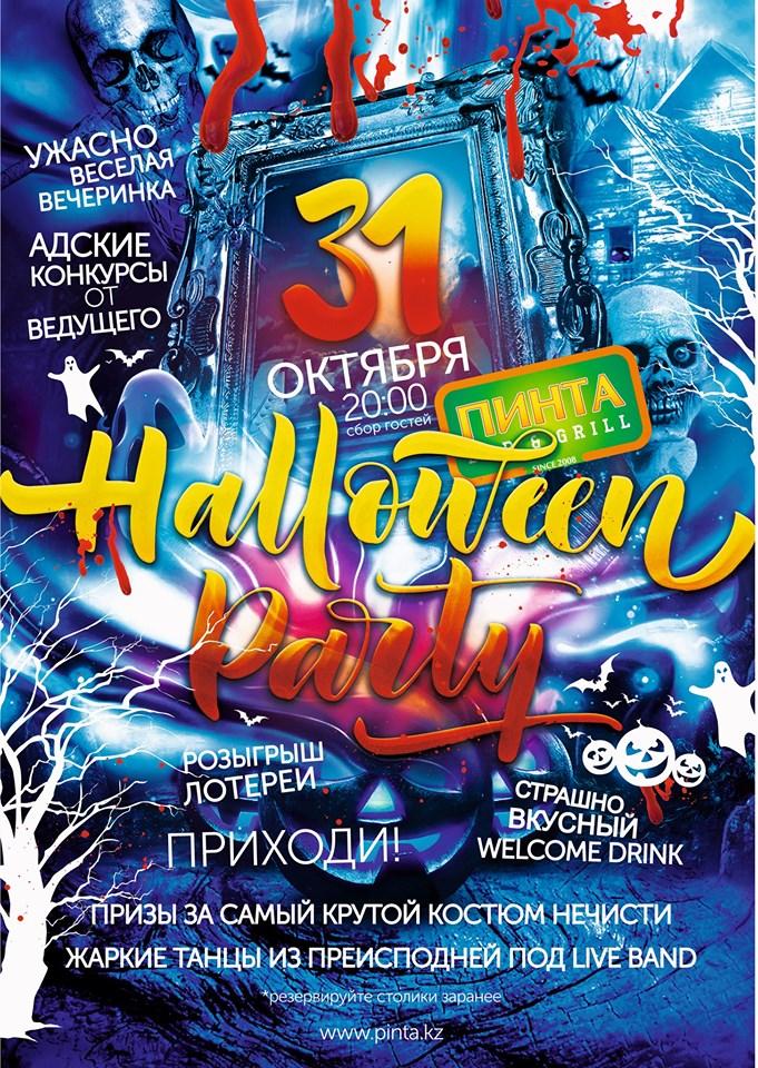 """Хэллоуин в сети баров """"Пинта"""""""