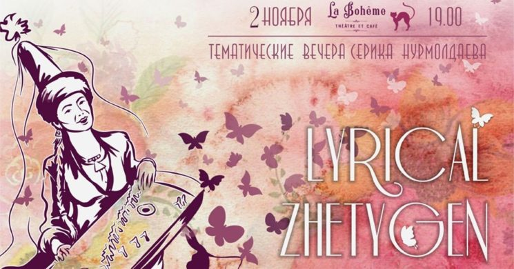 Тематический вечер Lyrical Zhetygen