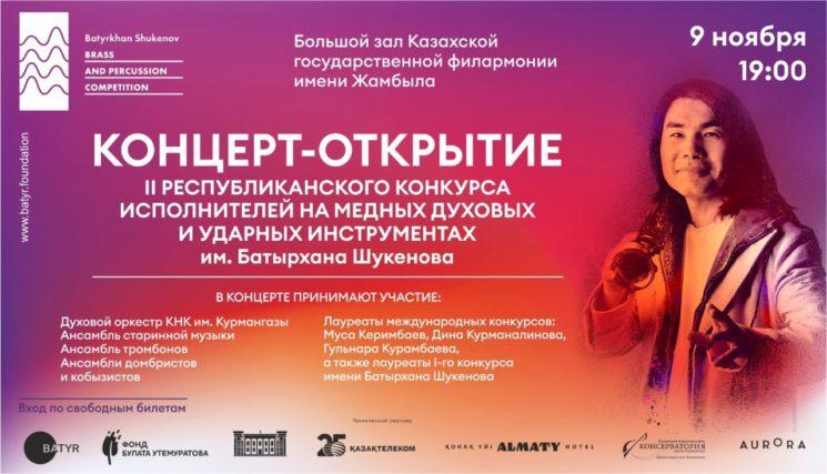 Открытие II Республиканского конкурса им. Батырхана Шукенова