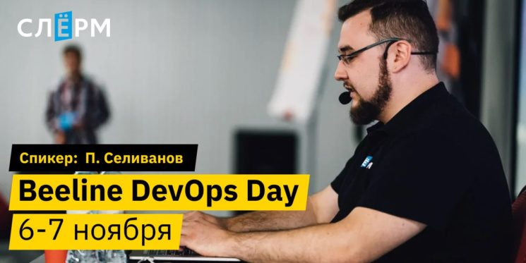 Конференция Beeline DevOps Days
