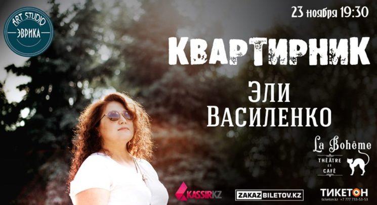Квартирник Эли Василенко