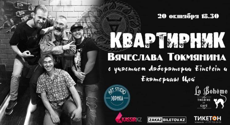 Квартирник Вячеслава Токмянинина