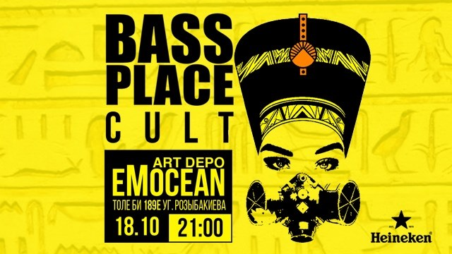 Вечеринка Bass Place Cult
