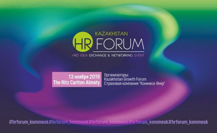 VII казахстанский HR-форум