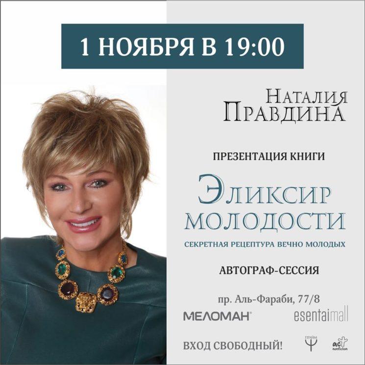 Презентация книги «Эликсир молодости»