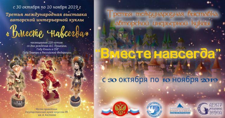 Международная выставка авторской интерьерной куклы