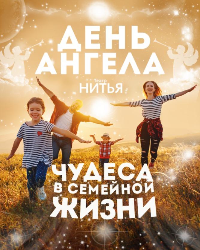 """Спектакль """"День Ангела"""""""