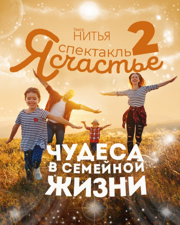 Спектакль «Я - Счастье»