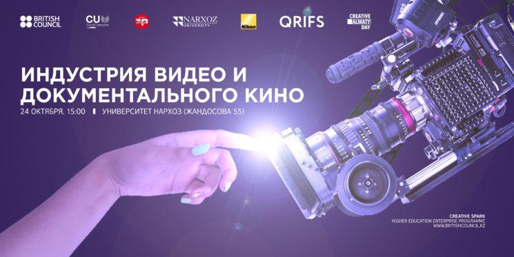 Второй Creative Almaty Day