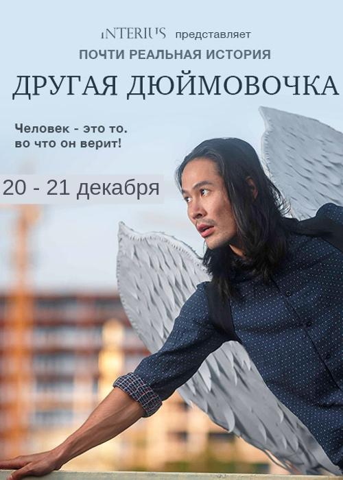 Спектакль «Другая Дюймовочка»