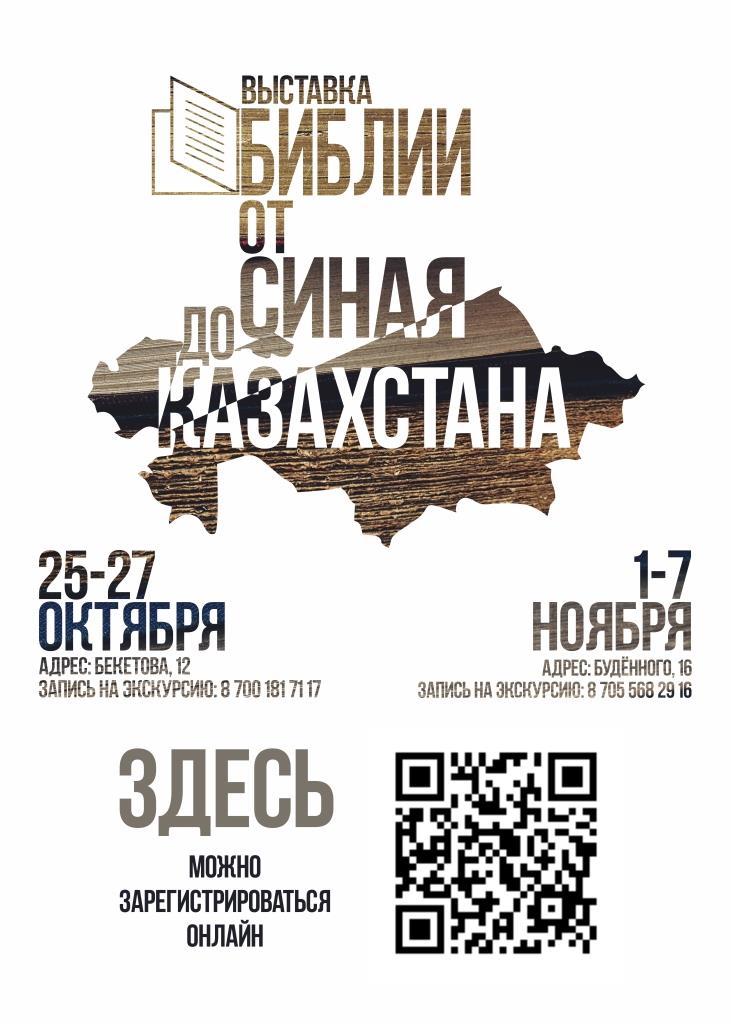 """Выставка Библии """"от Синая до Казахстана"""""""